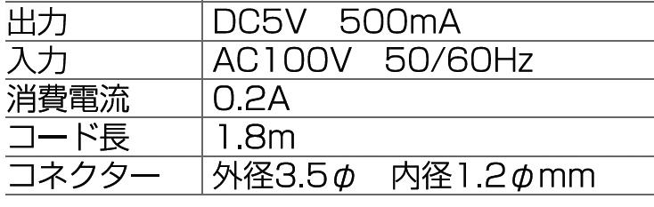 出力DC5V 500mA 入力AC100V 50/60Hz