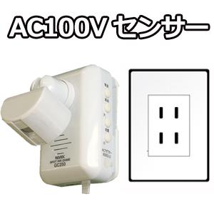 AC100Vセンサー