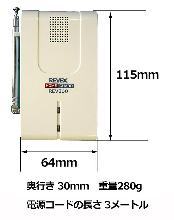 受信チャイムの寸法 64(W)x115(H)x30(D)mm 263g