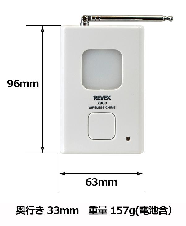 無線チャイム 受信チャイムのサイズ 96(H)x63(W)x33(D)mm 157g