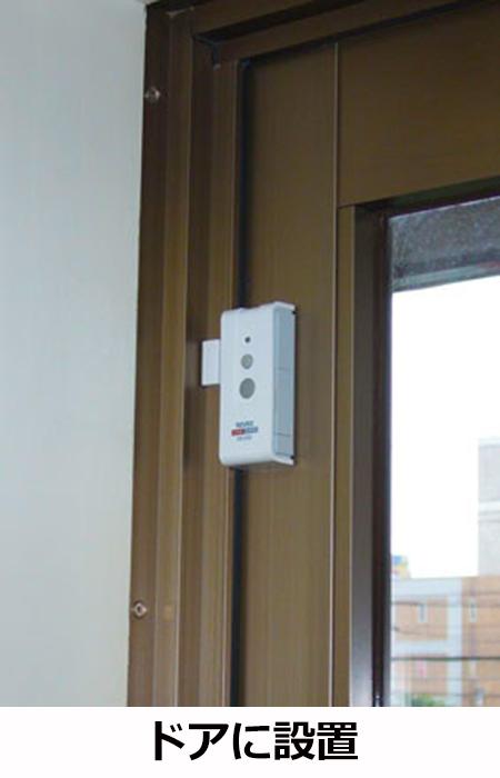 開閉センサーをドアに設置した画像