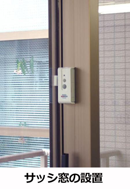 ドア窓送信機をサッシ窓に設置した画像