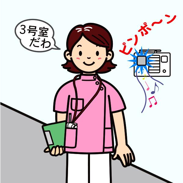 場所表示ランプと音色の違いで送信元を特定できます。