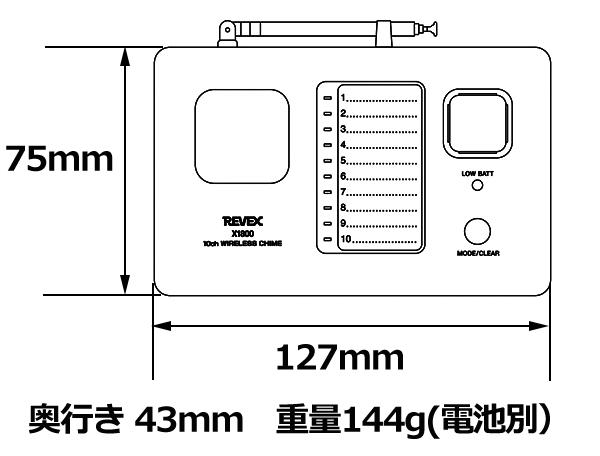 無線チャイム 10チャンネルチャイムのサイズ 75(H)x127(W)x43(D)mm 144g