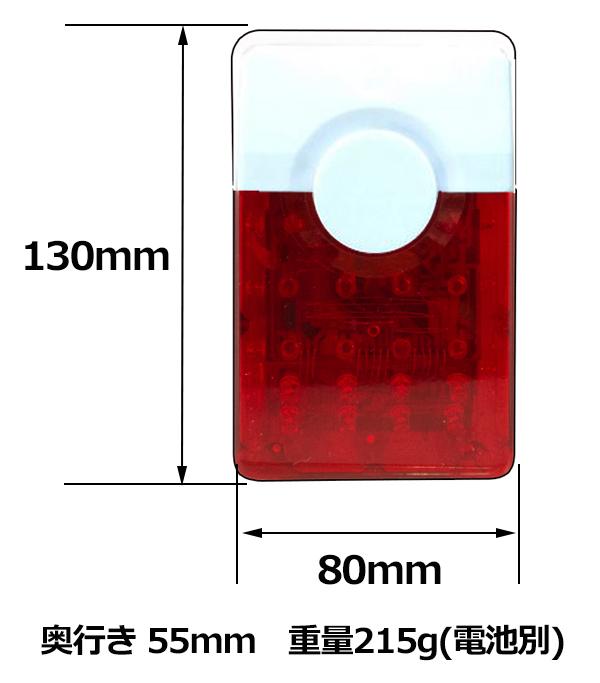 LEDフラッシュチャイムの寸法 80(W)x130(H)x55(D)mm 215g