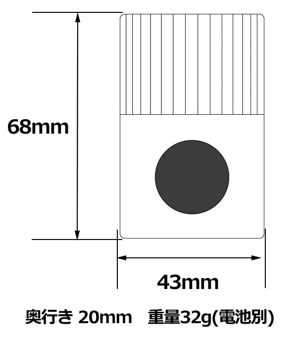 プレミアム呼出ボタンの寸法 43(W)x68(H)x20(D) 32g