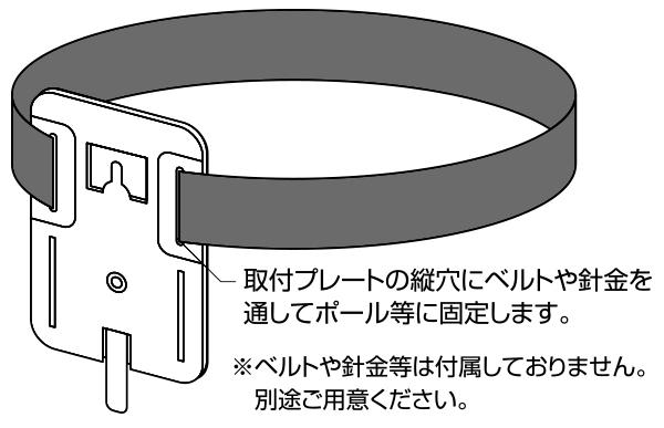 取付プレートの縦穴にベルトや針金を通してポールなどに固定します。