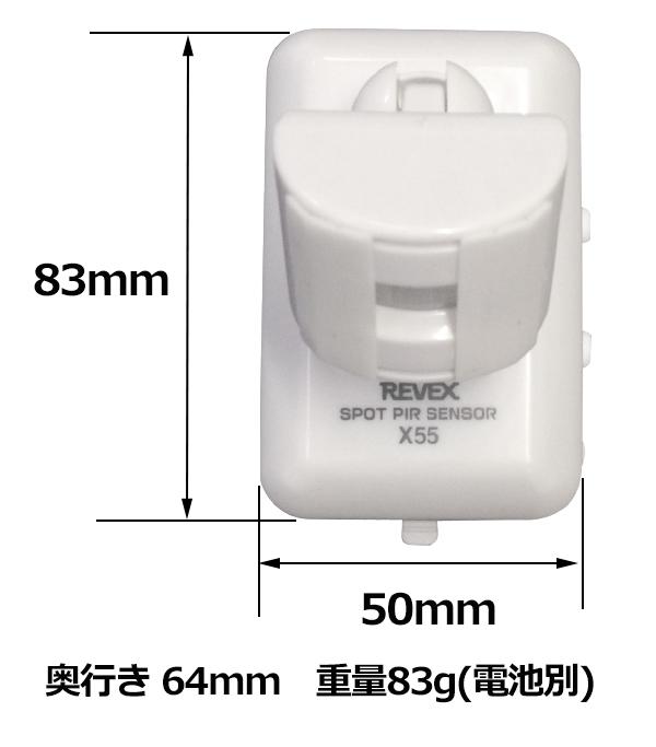 """無線チャイム 人感センサー送信機のサイズ 83(H)x50(W)x64(D)mm 83g"""""""