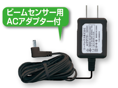 赤外線ビームセンサー 専用ACアダプタ付属