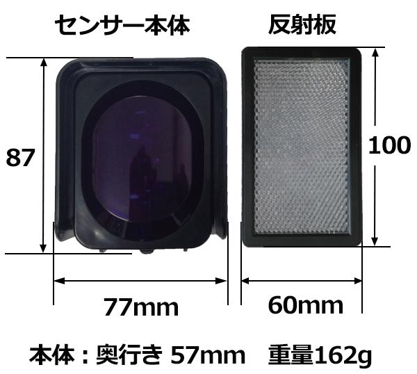 赤外線ビームセンサーと反射板のサイズ