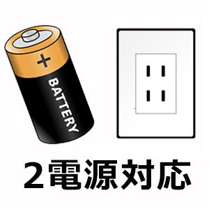 2電源対応