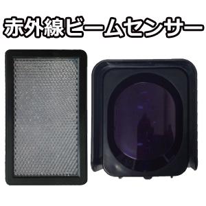 赤外線ビームセンサー